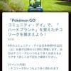 【ポケモンGO】チコリータ100匹GETするまで帰れまてん【コミュニティ・デイ】