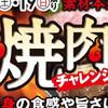 デザイン 図形 タイトル 焼肉 ヤオコー 3月18日号