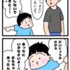 「4コマ」おもちゃを見つけたときの反応☆ (4歳)