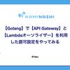 GolangでのAPI GatewayとLambdaを利用した認可設定をやってみる