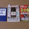 「株式投資を始める前・始めた頃に読んだ3冊の本」と「9/12の日本市場」