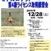 モデルロケットライセンス講習会&発射会(2019/12/28)