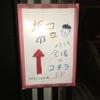 坂口恭平さんの個展へ