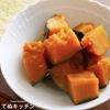 【調味料2つだけ!味シミシミ!】簡単すぎて普通の作り方には戻れない『世界一簡単なかぼちゃの煮物』の作り方