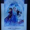 映画「アナと雪の女王2」の感想とネタバレ