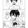 【漫画32】悲劇の始まり~国譲り第参章