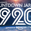 COUNTDOWN JAPAN 19/20 チケット一般発売詳細が発表されました
