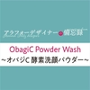 ObagiC Powder Wash〜オバジC 酵素洗顔パウダー〜