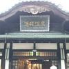 旅日記【四国】 道後温泉 本館&別館 湯めぐり