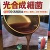 光合成細菌に関する本と、米ぬかボカシ肥料の作成