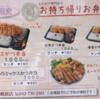 かつ泉のテークアウト 780円からの特別価格!!