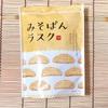 味噌パン+ホワイトチョコの組み合わせ?!しっとりサクッとラスク