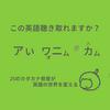 この英語聴き取れますか?⑮:アぃウォ二ムダカム