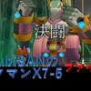 殴れ!「ロックマンX」7ー5「ファイター」