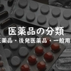 医薬品の分類~先発医薬品・後発医薬品・一般用医薬品~