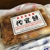 世田谷ボロ市が予想外の楽しさ。代官餅は並んでも食べて良かった!
