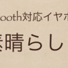 Bleutoothイヤホンに感動!イヤホン買うならBleautooth対応イヤホンがオススメ【IT屋!】