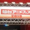 仙台アニメフェス2019 2日目 (2019/10/20)