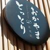 新橋『信州おさけ村』。(2014.9.29月)