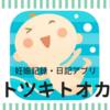 トツキトオカアプリ