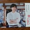 【当選品】4月10個目 キッコーマン うちのごはん 松潤QUOカード500円 (36)