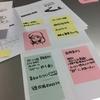 ユーザーニーズを把握する「UXリサーチ集中講座」に参加しました