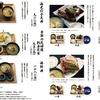 『魚樽』広島中区で人気のランチ