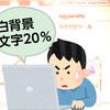 楽天商品画像登録ガイドラインの違反点数加算時期が2019年3月からに延期決定