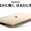 MacBook 12インチ(2017年モデル)がついに届いた!