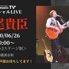 Y's music TV スペシャルLIVE