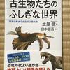 恐竜だけが古生物じゃない!恐竜時代の「その前」を描いた「古生物たちの不思議な世界」が面白い!