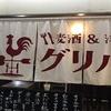 大阪 B級グルメ(グリル異人館) ここは絶対お勧めできる昭和を感じる洋食店