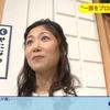 桑子真帆アナウンサー出演番組情報(1月4日〜1月11日)