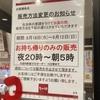 袋井市で20時以降にテイクアウトできるお店まとめ!緊急事態宣言で時短営業中。