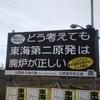 震災9年行脚のお知らせ