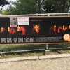 興福寺で阿修羅像を見る