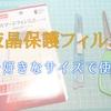 【小技】液晶保護フィルムを好きなサイズにカットして使おう!!