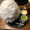 冬でも美味しい!大蔵餅の激ウマかき氷