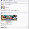 Fate/Grand Orderガチャ別売上シミュレーション