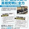 「桜を見る会」-野党追及チーム