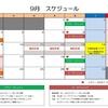 9月スケジュール発表!!