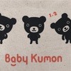 Baby Kumon(ベビークモン)無料お試しの口コミと感想。7ヶ月の二女と体験後入会した話