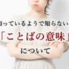 「確信犯」実はこういう意味です!知っているようで知らない「日本語」について。