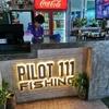【釣り】バラマンディで有名なPilot111行ったら全く釣れなくて昼ごはん食べて帰ってきた