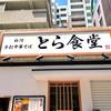 とら食堂 福岡分店(福岡市)ワンタン麺