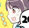エンジニアの適性は遺伝子検査で解析できる?─マンガでわかる未来のIT/第20話「遺伝子検査」