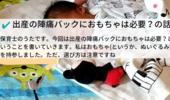 出産の入院準備バックにおもちゃは必要?陣痛バックに入れるならぬいぐるみがおすすめ