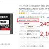 【※詐欺注意※】240GB SSDが2,104円の破格!キングストンの人気モデルのなのに・・・