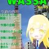週刊WASSA 2018年8月号