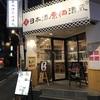 入館料を払えば日本酒が原価で飲める!?『日本酒原価酒蔵』に今さらながら行ってきました。
